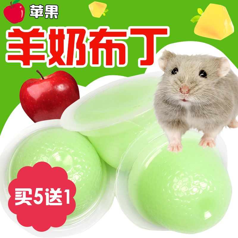 小仓鼠零食粮食金丝熊饲料营养用品主粮高蛋白食物布丁果冻