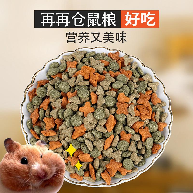 [再生宠物饲料,零食]仓鼠营养颗粒兔子龙猫荷兰猪粮食饲料补月销量6件仅售26.8元
