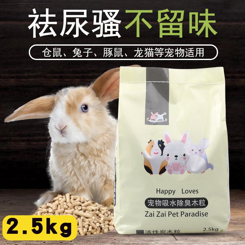 除臭宠物垫料吸水木粒仓鼠兔子尿沙砂龙猫荷兰猪刺猬用品2.5kg