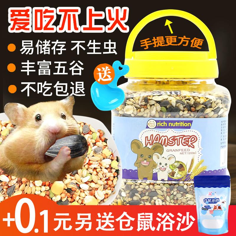 [再生宠物饲料,零食]仓鼠粮食主粮谷物营养金丝熊饲料用品零月销量4828件仅售7.68元