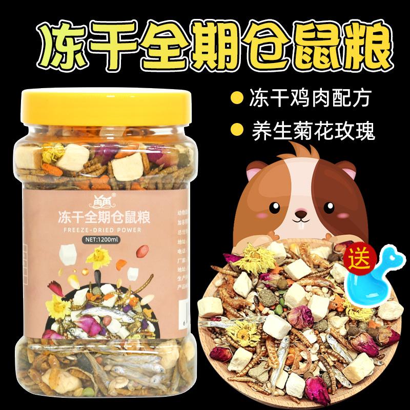 仓鼠粮食主粮花枝鼠小金丝熊主饲料用品套餐齐全营养食物冻干零食
