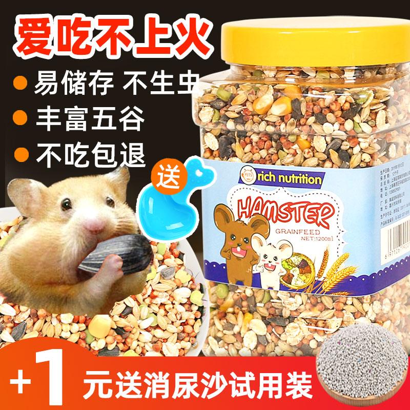 仓鼠粮食主粮谷物营养金丝熊饲料用品...