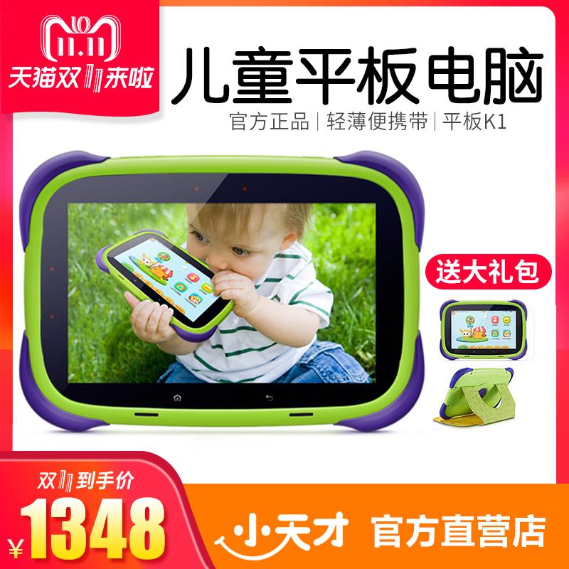 小天才平板电脑K2儿童平板护眼早教机学习机点读机点读国学机K1