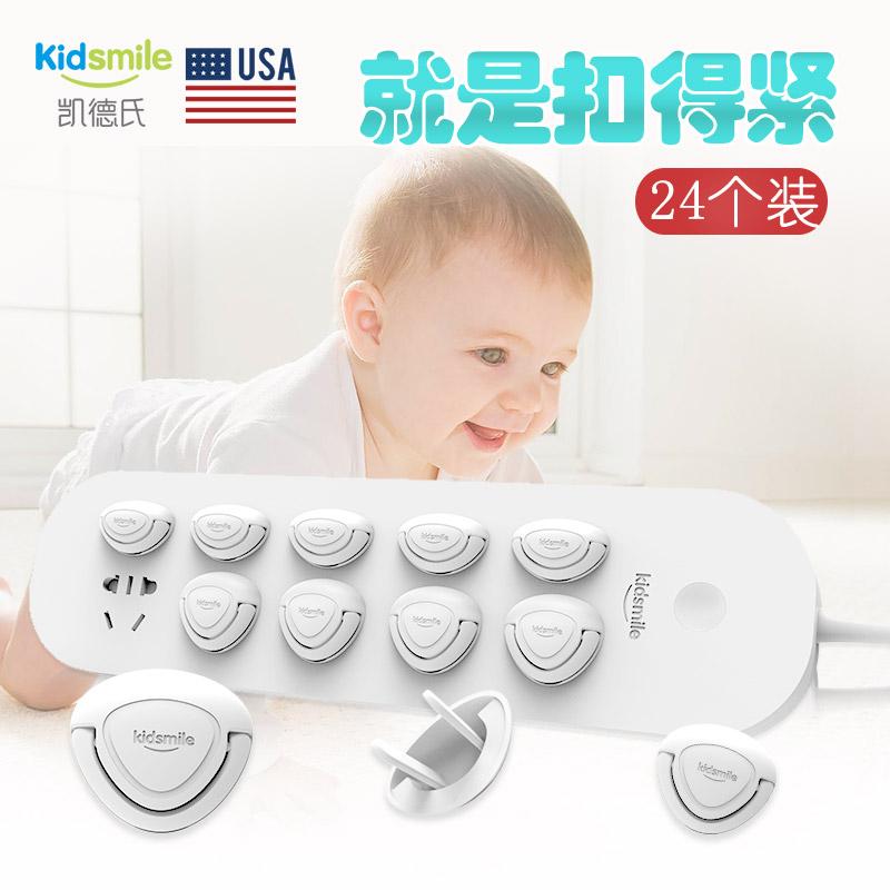 凯德氏插座保护盖保护套儿童防触电插头保护盖安全插座插孔防护盖