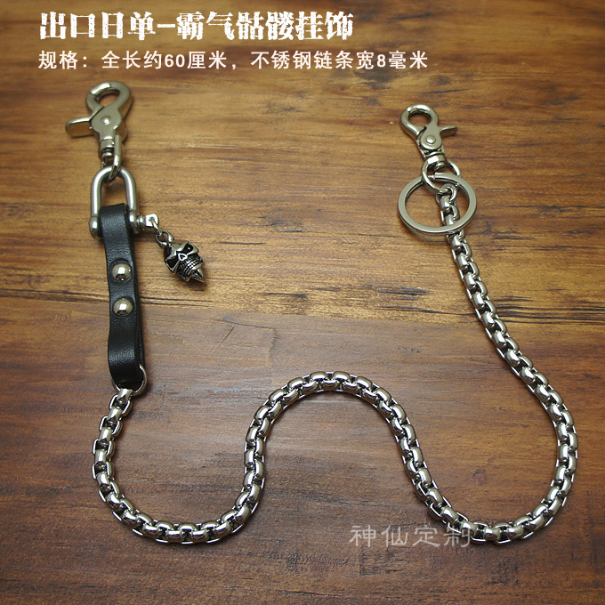 American 304 stainless steel locomotive chain Japanese leather cloth chain waist chain pants chain trendy mens punk Wallet Chain