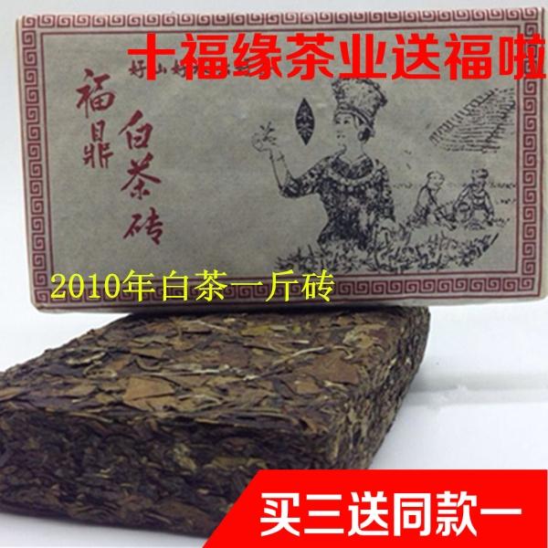 十福缘2010年福鼎白茶高山老寿眉白茶砖真年份原产地药香一斤砖