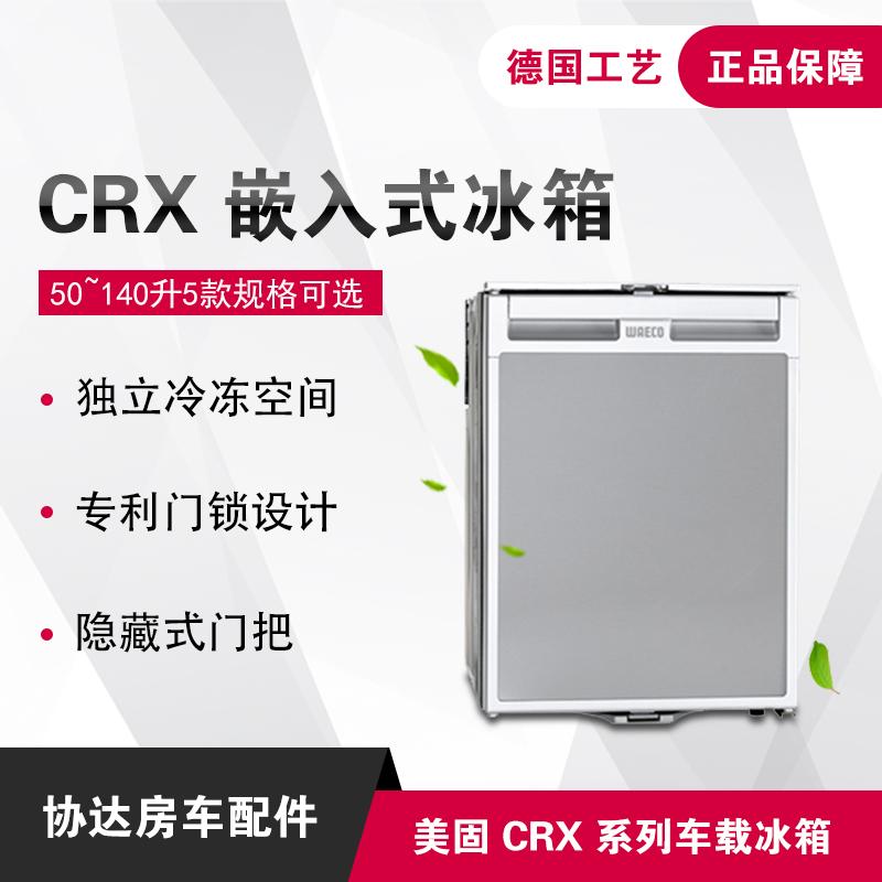 限2000张券Dometic多美达CRX车载12V直流50L车用制冷大容量单门房车冰箱