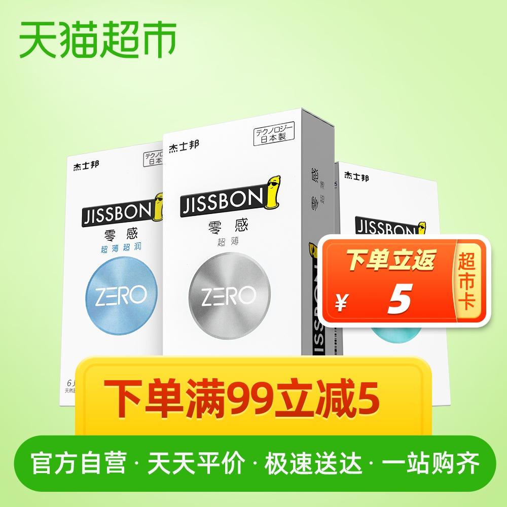 杰士邦零感超薄避孕套24只(含6只赠品) 日本进口 0.01安全套正品
