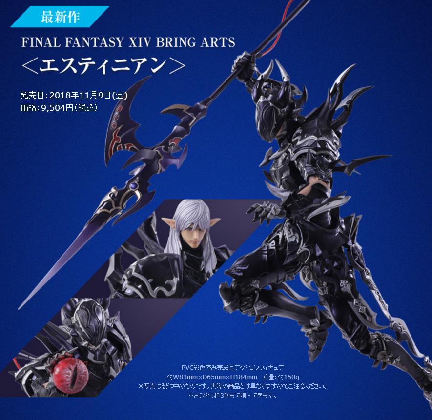 日本代购 FinalFantasyXIV最终幻想14 埃斯蒂尼安手办SQUARE ENIX