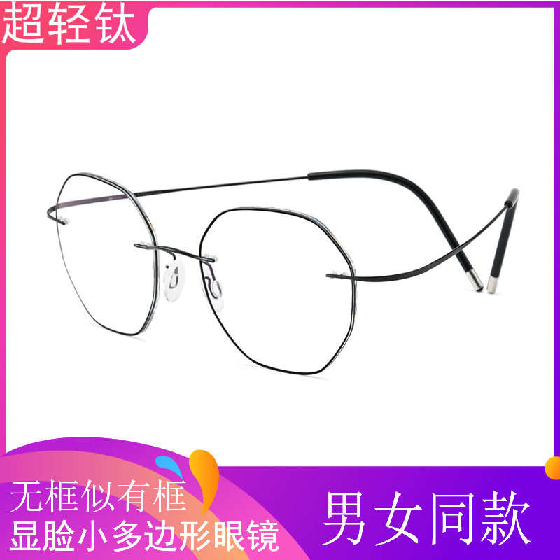 New ultra light and comfortable titanium frameless glasses with large frame and thin face