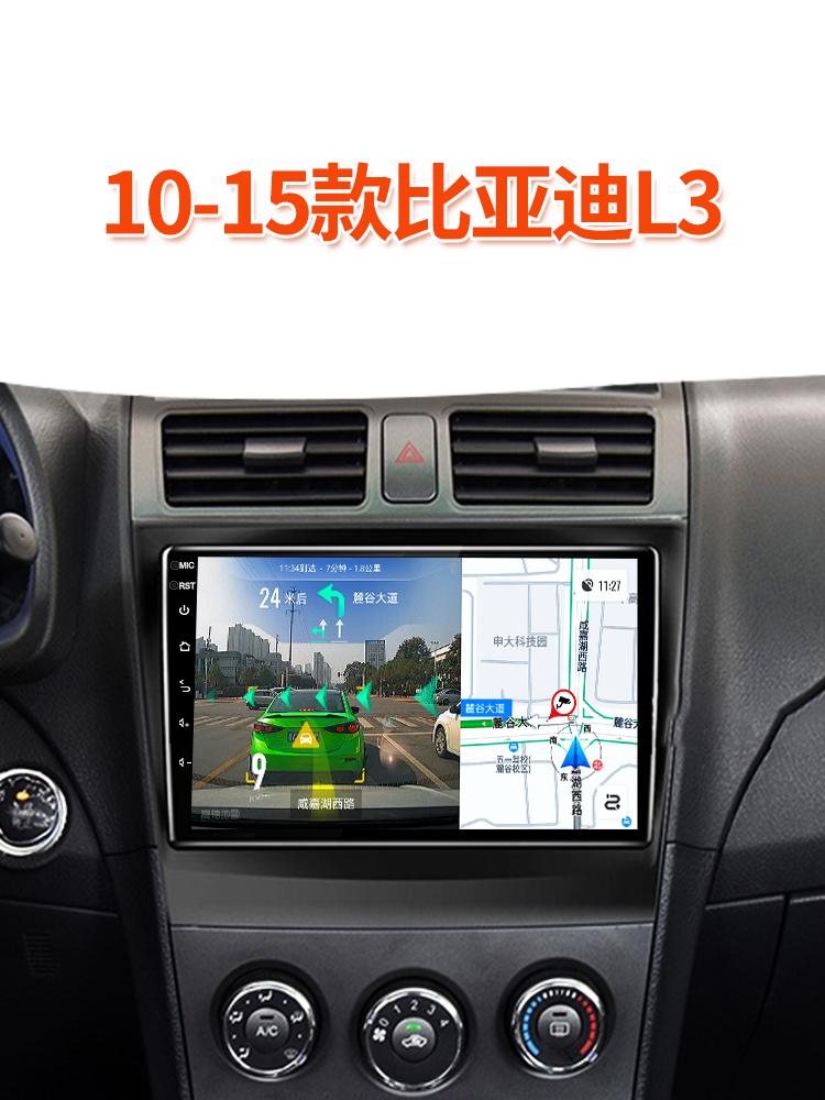 10 11 12 13 14比亜迪L 3ドライブレコーダーの中で大画面のカーナビを適用します。