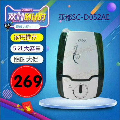 正品包邮亚都SC-D052AE超声波加湿器5.2L大容量静音家用全国联保