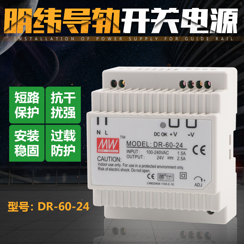 Следующий широта переключатель источник питания LED DR-60-24V2.5A/5v/12v/15v руководство стиль установка бесплатная доставка карта железнодорожный