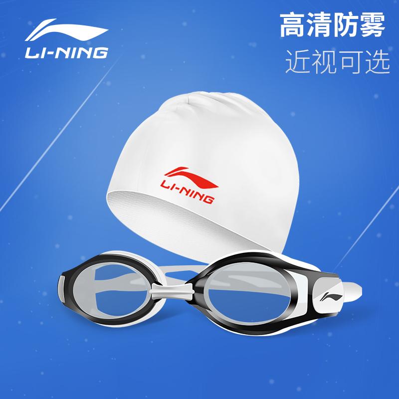 李宁泳镜泳帽套装女士男近视泳镜高清防雾防水潜水套游泳眼镜装备