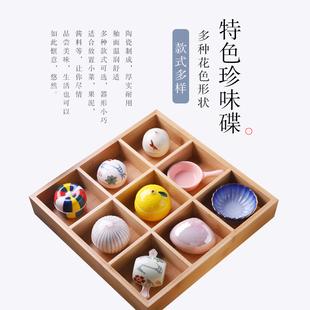 日式陶瓷餐具九宫格珍味碟玻璃调味碟日料酱料碟醋碟酱油碟甜品杯