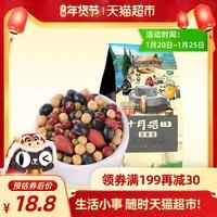 十月稻田豆浆豆1kg杂粮东北粗粮黄豆食品黑豆花生米绿豆粮食
