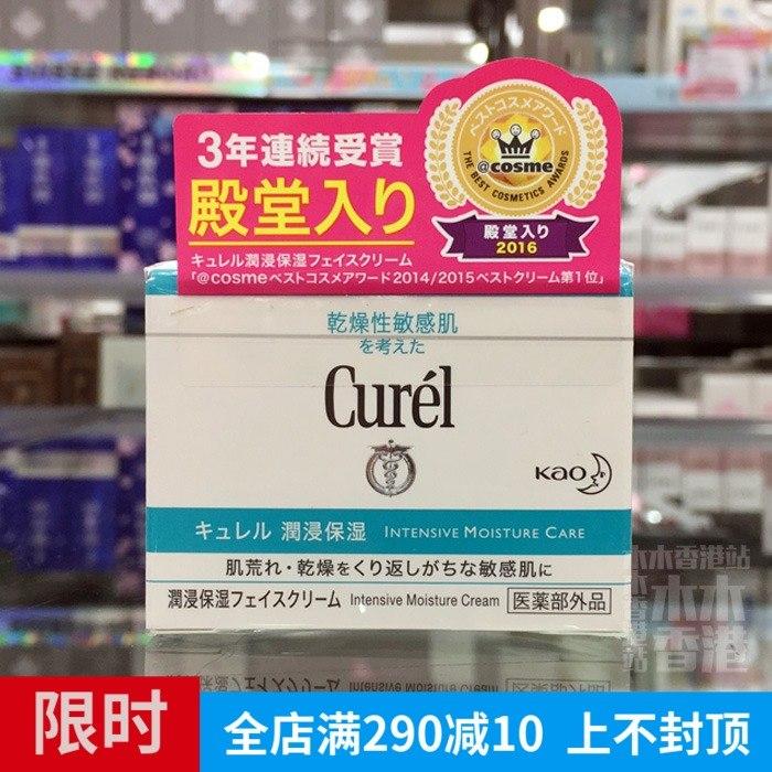 日本Curel珂润润浸保湿面霜滋养乳霜补水滋润敏感肌适用 木木家