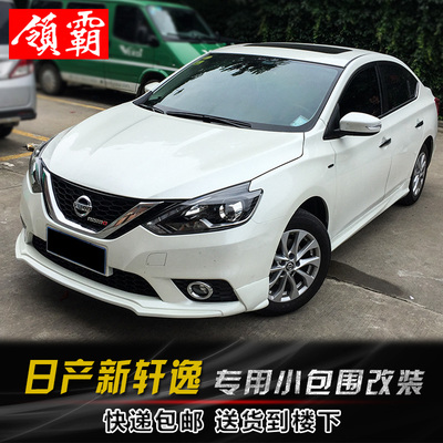 16-18 new Sylphy modified size surround Sylphy modified Thai version small surround front shovel front lip side skirt rear lip