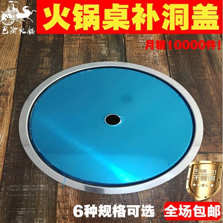 电磁炉火锅不锈钢下沉钢圈燃气炉嵌入式商家用圆型平面补洞桌盖子