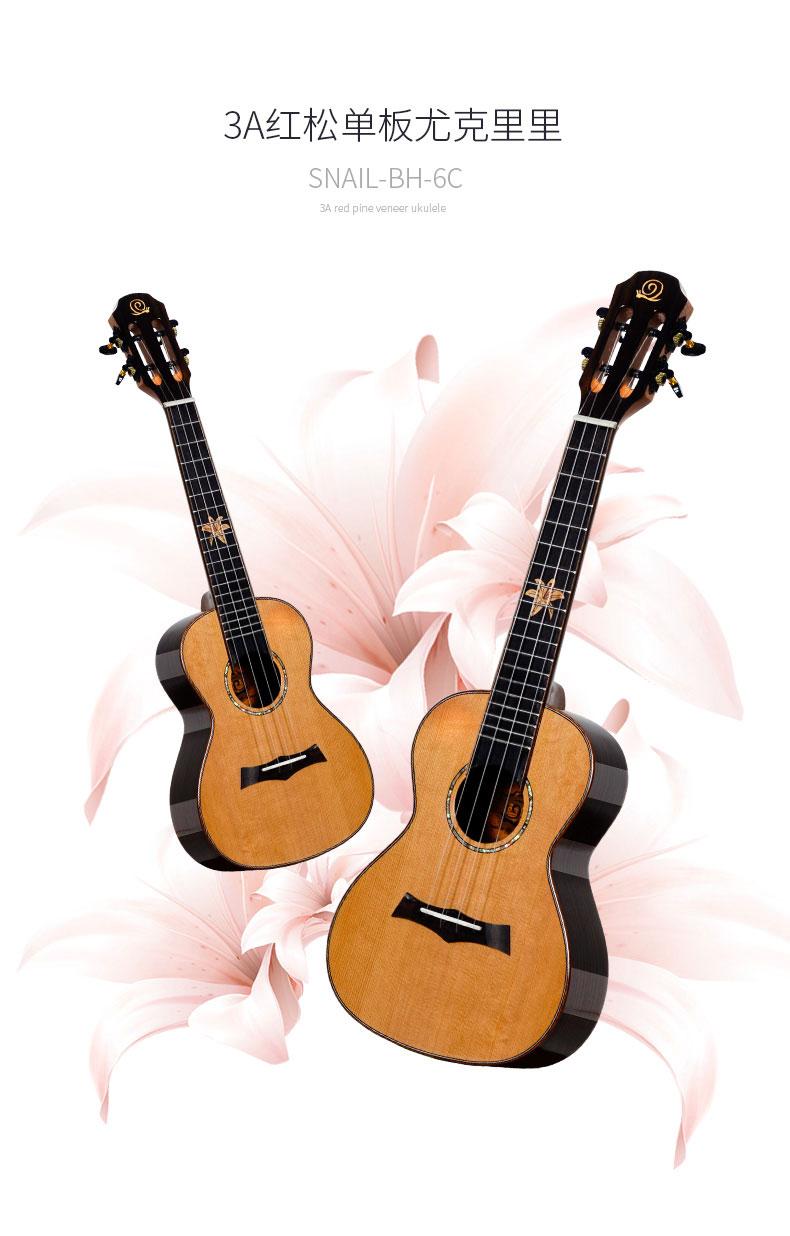 カタツムリのウクレイの中で23寸の顔の単にSnailのUkulele赤い松の単板は初めて子供を学んで大人になって琴を使います。