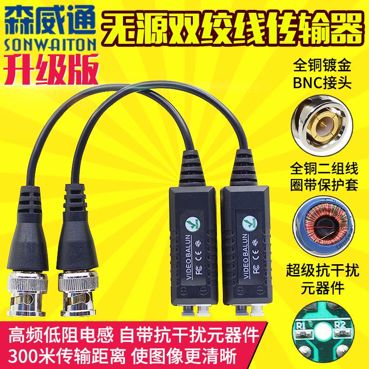 包邮高清模拟双绞线传输器无源网线 BNC接头卡线式视频监控转换器