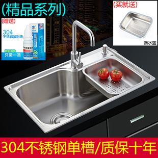 九牧王 厨房单盆洗菜碗槽水池304不锈钢水槽家用大水盘小单槽水斗