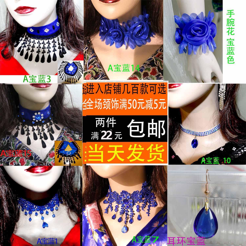 Сокровище синий Кристалл ожерелья серии синий Подвеска для сверления латинского танца вальса комплект Украшения
