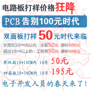 PCB proofing sided circuit proofing sheet 50 yuan 10 10cm10 full test flying the national minimum
