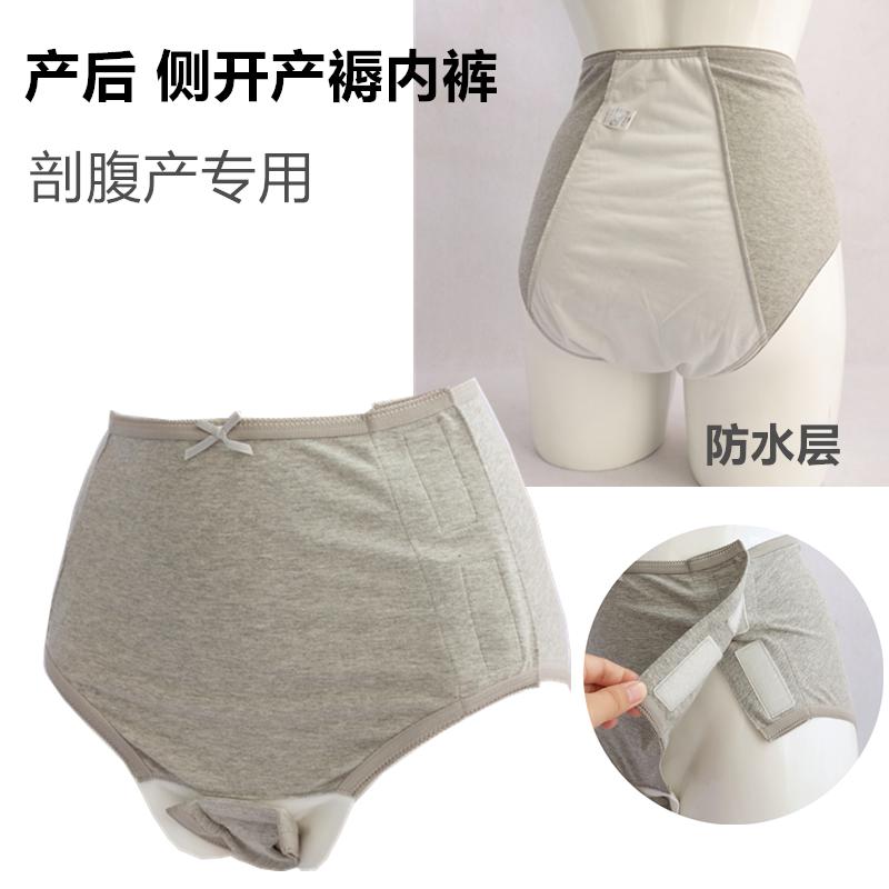 剖腹产专用孕妇产后侧开产褥内裤产检裤生理裤纯棉内衣有防水层