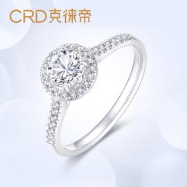 CRD克徕帝铂金钻石戒指18K群镶结婚钻戒女戒正品50分一克拉婚戒