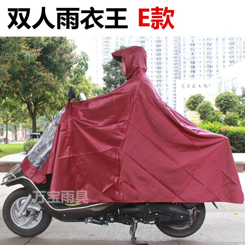 超大双人雨衣摩托车雨衣加大加厚单人雨衣包邮加长雨披电动车雨衣
