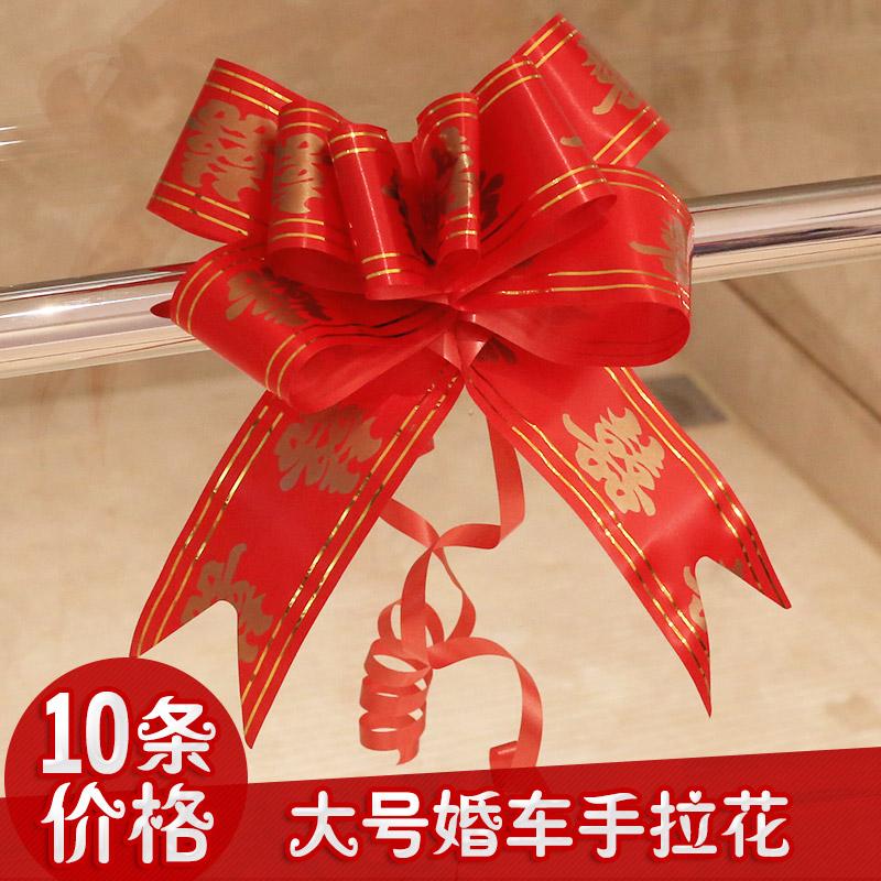 Свадьба статьи корейский романтический новый дом брак дом декоративный ткань положить цвета ленты цветной барьер бант брак автомобиль приветственное слово рука цветок
