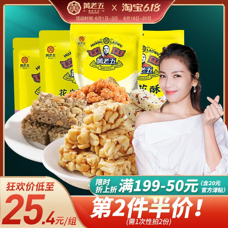 【制酥世家】黄老五新中式糕点早餐酥点四川特产传统手工零食644g