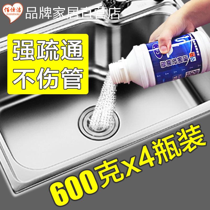 600克x4瓶管道疏通剂厨房下水道油污地漏厕所马桶堵塞除臭剂粉