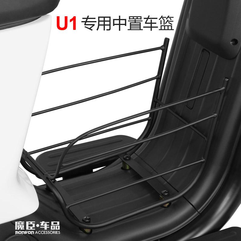 专用于小牛U1电动车中置车篮中框车筐收纳中篮黑色中筐改装配件