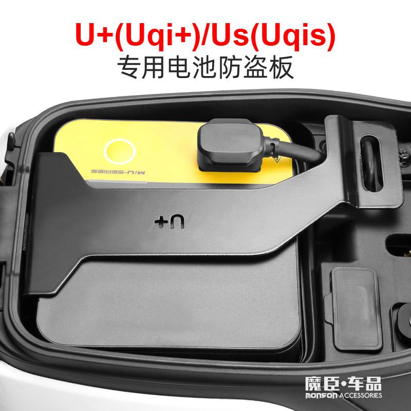 专用于小牛Uqi+/Us电动车电池防盗锁电池锁夹防撬防盗板改装配件