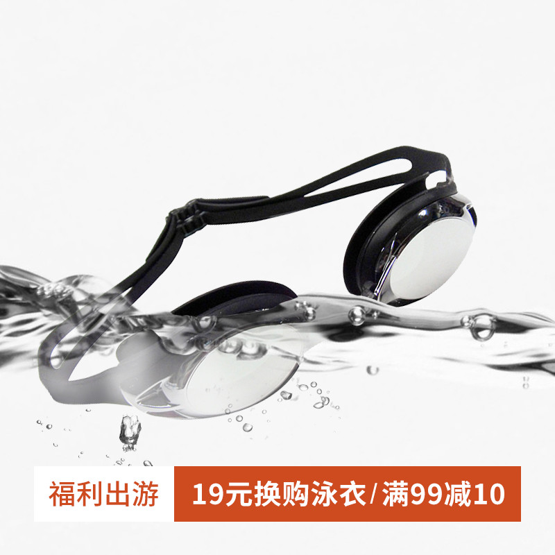 12-03新券高清防雾防水防紫外线近视潜水泳镜
