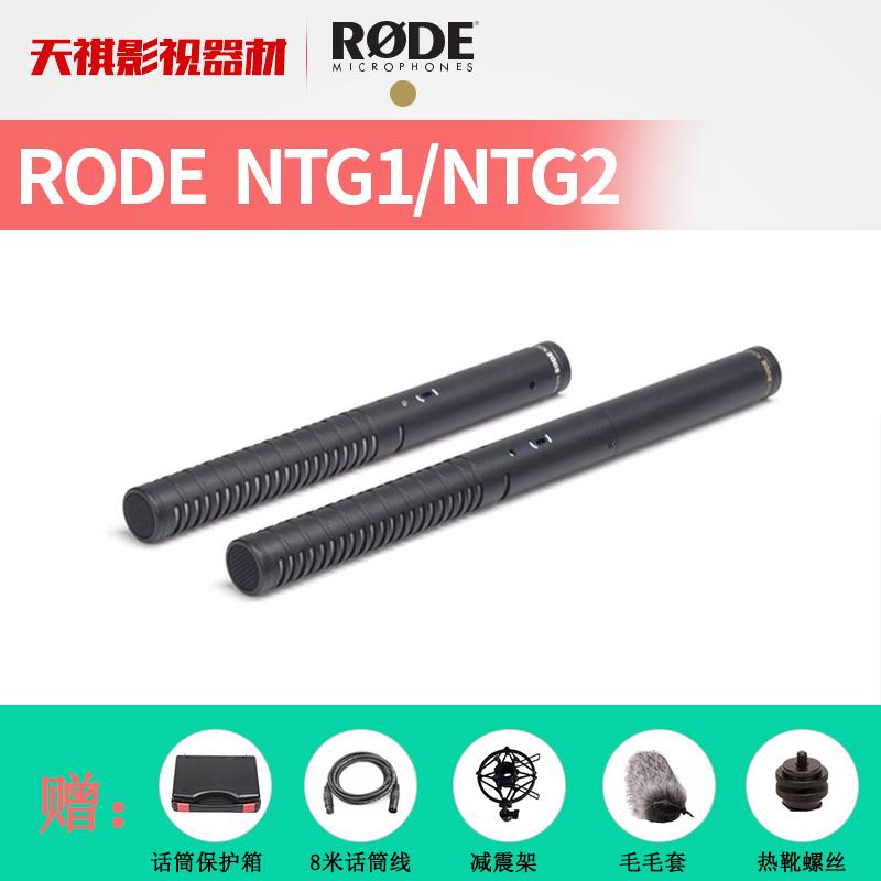 罗德枪式指向性话筒RODE NTG1 NTG2 摄像机话筒 卡侬话筒