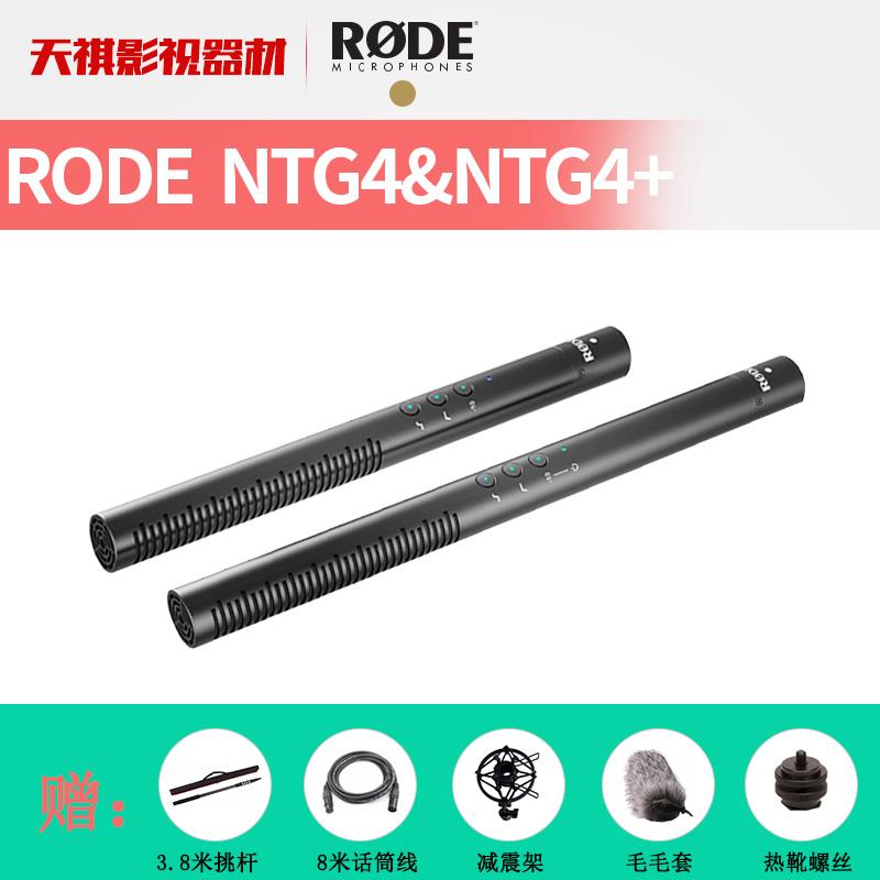 罗德RODE NTG4/NTG4+ 麦克风枪形采访话筒 指向话筒 电影同期录音