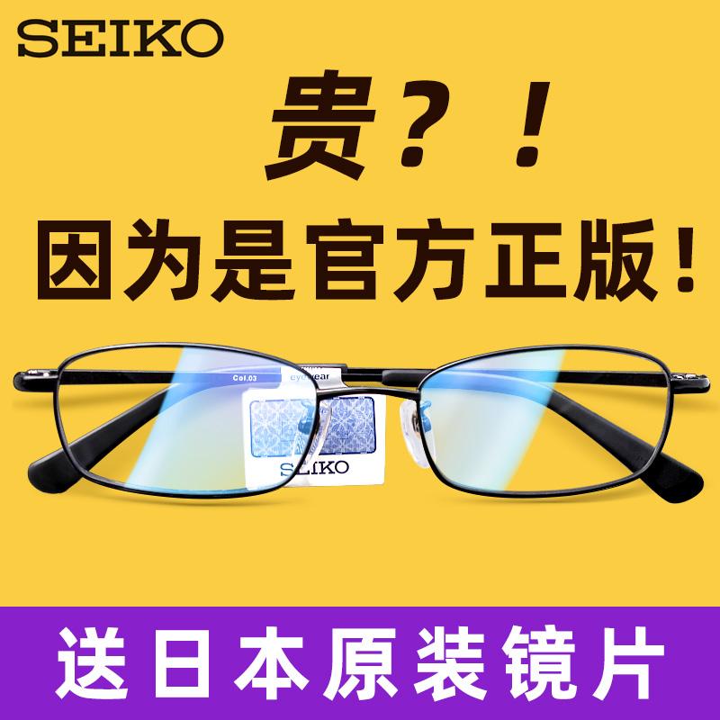 精工眼镜架超轻纯钛全框男网红女潮可配镜片近视防蓝光成品H01046