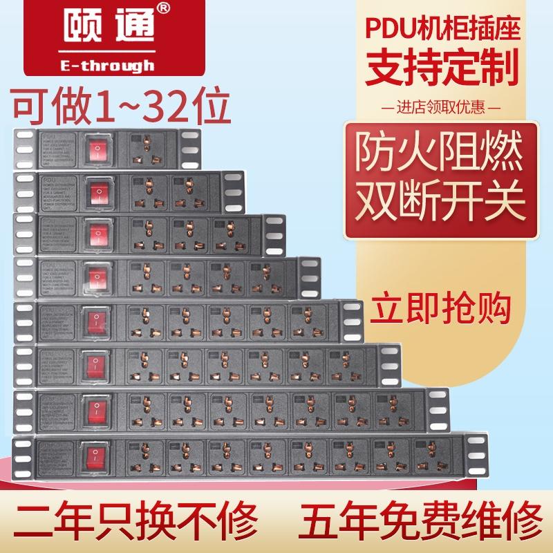 PDU电源插座  1 2 3 4 5 6 7 8位定制机柜专用带开关 铝合金插排
