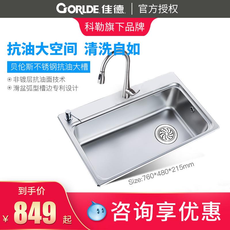 科勒佳德304不锈钢洗菜盆单槽厨房家用洗碗池单盆大水槽套餐