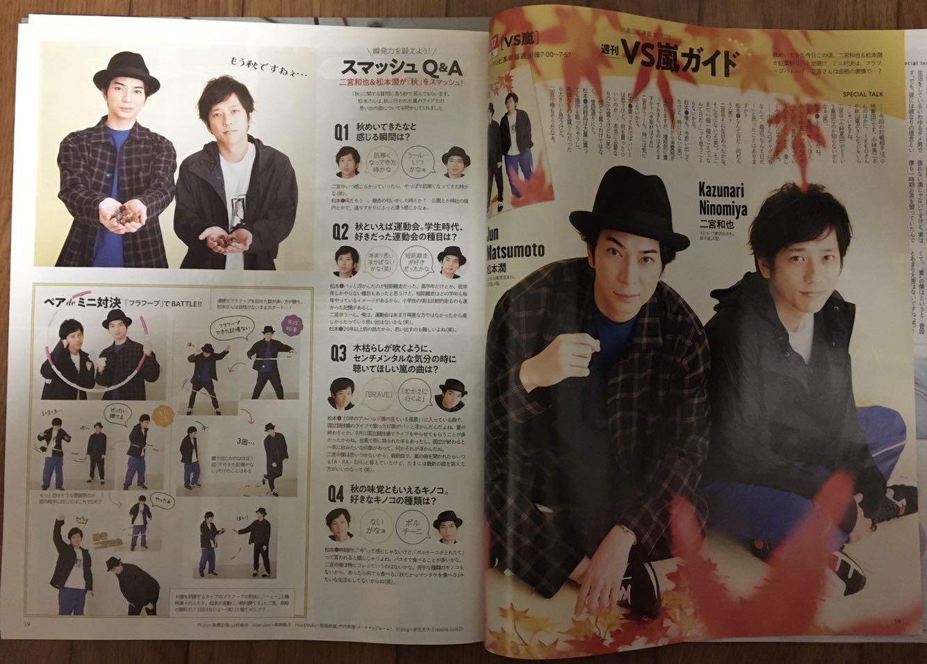 TV Guide2019/10/18 岚 ARASHI 松本润 二宫和也 樱井翔 切页 3P