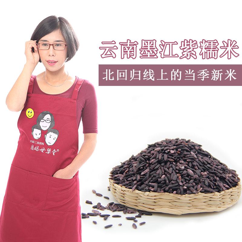 2018严选新米云南墨江紫米紫糯米高原特产血糯米哈尼血米500g新品