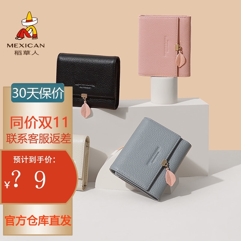 Scarecrow wallet womens leather 30% discount short 2021 new flagship genuine soft leather leather multifunctional card bag