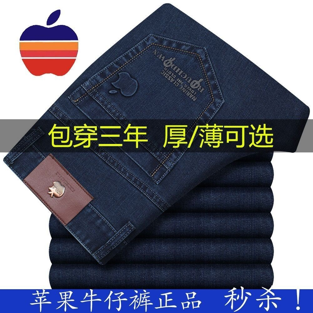 Summer thin Apple middle aged mens jeans high waist loose straight tube mens casual jeans pants mens pants
