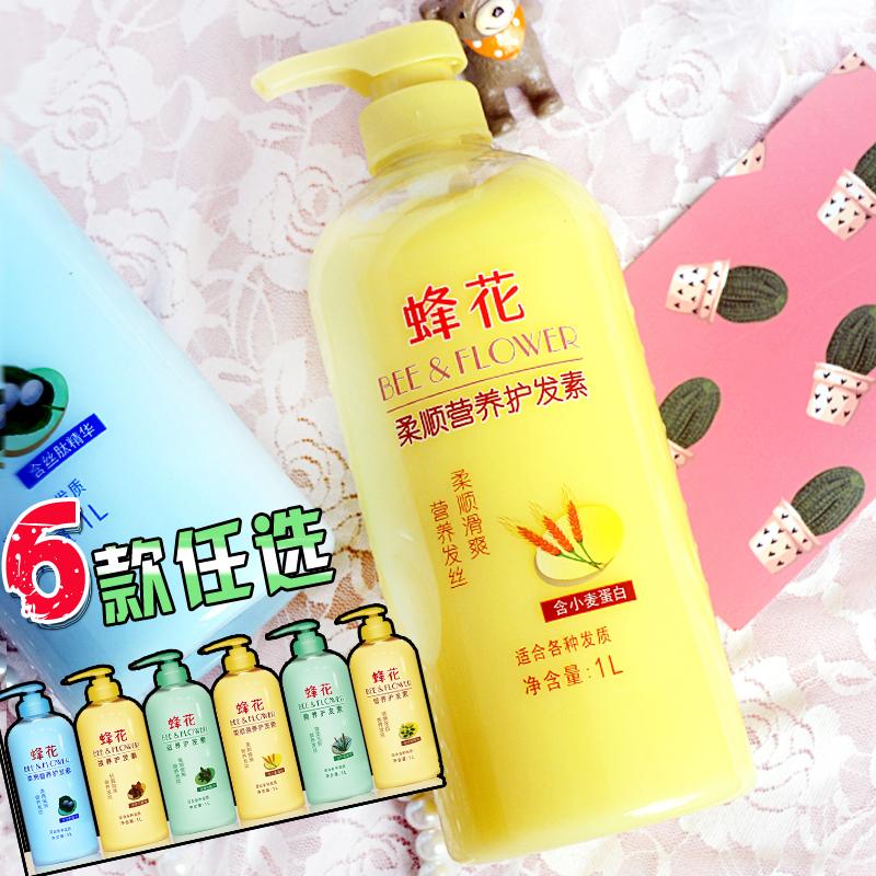 蜂花护发素1L小麦蚕丝柔顺滑营养滋润发膜烫染修护受损干枯焗油膏