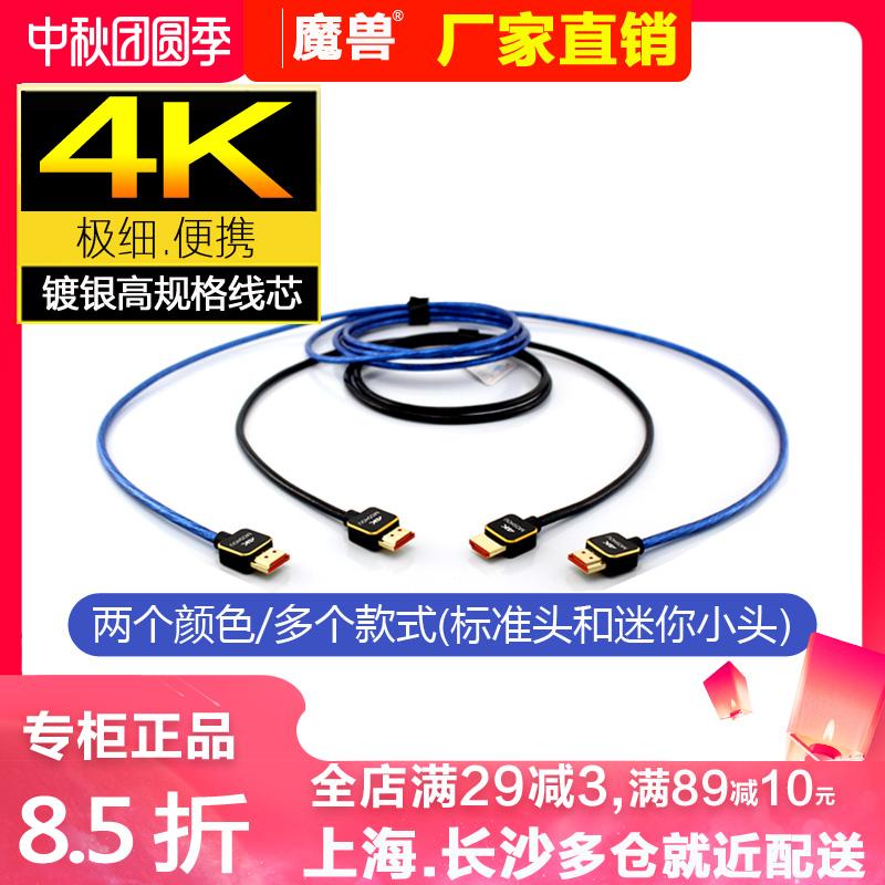 魔兽HDMI线mini镀银超细2.0版4K60p高清极细Micro小头超短柔软2.1