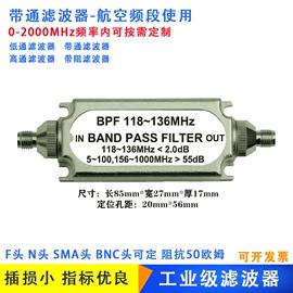 带通滤波器BPF118-136MHz航空频段高低频率天线BNC带阻SMA接头定图片