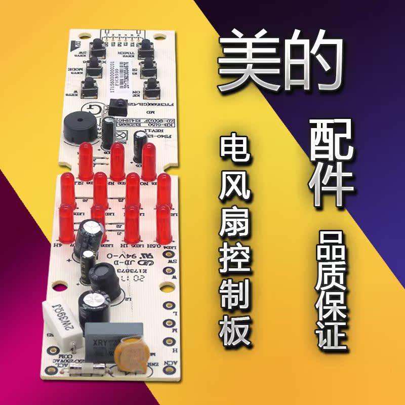 美的配件电风扇主板FS40-10CR/13CR显示板/控制灯板/按键板电路板